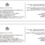 メーター改ざん 是正勧告 有限会社インテーク 株式会社クラッチ 有限会社アトム商会