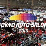 東京オートサロン2019が大盛況で閉幕 そろそろ質重視への転換を望む。