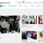 TVer(ティーバー)民放5社運営 見逃しドラマ・バラエティー再配信