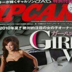 [悲報] ヤンキーのバイブル「VIPCAR」が休刊! 望みはVIPSTYLEに託す。