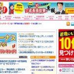 ZAI ONLINE 株式会社ダイヤモンド社 総合金融ポータルサイト