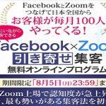 Facebook × ZOOM引き寄せ集客 株式会社マーケティングトレーナー