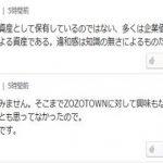 zozo前澤問題で管理人も歓喜w   ヤフコメ住人の超絶バカコメントに物申す!