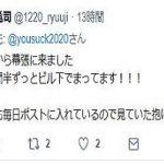 [悲報] zozo前澤氏、遂にストーキングされる・・(笑