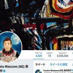 [悲報] 株式会社ZOZO 前澤 友作 嘘がバレてツィート削除してしまう・・。